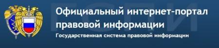 pravo.gov.ru.jpg